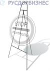 Переносная опора для одного дорожного знака ( H=1050 мм)