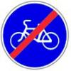 4.4.2 Конец велосипедной дорожки или полосы