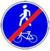 4.5.3 Конец пешеходной и велосипедной дорожки с совмещенным движением