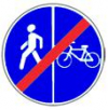 """""""4.5.7 Конец пешеходной и велосипедной дорожки с разделением движения  """""""