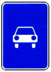 5.3 Дорога для автомобилей
