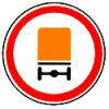 3.32 Движение транспортных средств с опасными грузами запрещено