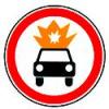 3.33 Движение транспортных средств с взрывчатыми и легковоспламеняющимися грузами запрещено