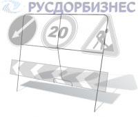 Переносная опора для трёх/четырёх дорожных знаков (1460*1500 мм)