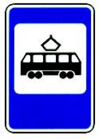 5.17 Место остановки трамвая