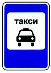 5.18 Место стоянки легковых такси