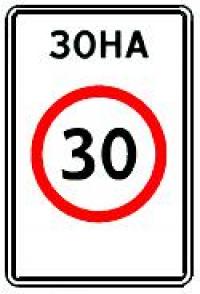5.31 Зона с ограничением максимальной скорости
