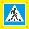 Знак 5.19.1 (индикация символа и окантовки + 4 стробоскопа)