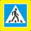 Знак 5.19.1 (индикация символа и окантовки)