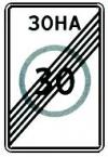 5.32 Конец зоны с ограничением максимальной скорости