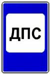 7.12 Пост дорожнопатрульной службы
