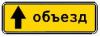 6.18.1 Направление объезда